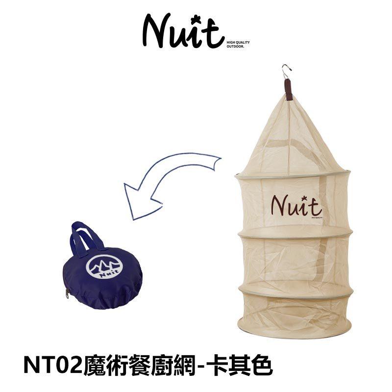 探險家戶外用品㊣NT02 努特NUIT 魔術折疊餐櫥網籃 (卡其色) 餐具吊籃 餐廚網(可收納 附收納袋) 台灣製