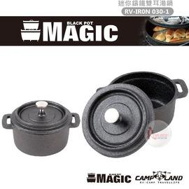 探險家戶外用品㊣RV-IRON030-1 MAGIC 迷你系列 迷你鑄鐵雙耳湯鍋10CM 迷你圓鐵鍋 鑄鐵鍋 荷蘭鍋 非SNOW PEAK