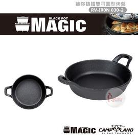 探險家戶外用品㊣RV-IRON030-2 MAGIC 迷你系列 迷你鑄鐵雙耳圓形烤盤12CM深圓形焗烤盤 小煎鍋 平底鍋 鑄鐵鍋 荷蘭鍋 免開鍋
