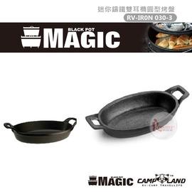 探險家戶外用品㊣RV-IRON030-3 MAGIC 迷你系列 迷你鑄鐵雙耳橢圓型烤盤15.5CM 船形焗烤盤 小煎鍋 平底鍋 鑄鐵鍋 荷蘭鍋 免開鍋