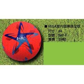 [新奇運動用品] VEGA 室內低彈跳足球 THP-F 4號足球