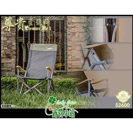 大林小草 ~【UR-C7】unrv. 尊貴椅(1號椅)、休閒椅、躺椅、高背椅、巨川椅