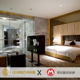 ^(瑪利歐旅遊網^)桃園最氣派的 I~DO 旅館~B房型4.5小時休息卷 200元餐飲抵用