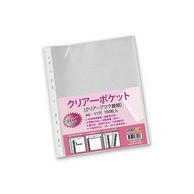 HFPWP 11孔透明資料袋 厚0.05mm 環保 製 EH305A~100~SP 製 1