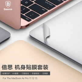 倍思mac蘋果macbook電腦air13筆記本pro13寸外殼11保護貼膜12貼紙 全面