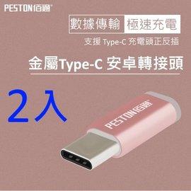 2入裝 佰通PESTON for Micro USB 轉 Type~C 轉接頭