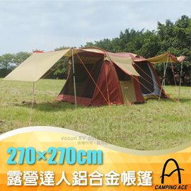 【台灣 Camping Ace】露營達人 7075超強航空鋁合金四面開6人露營帳篷(含前廷伸天幕+營柱x2 高透氣)_家庭客廳帳棚/塗銀膠牛津布_ARC-643