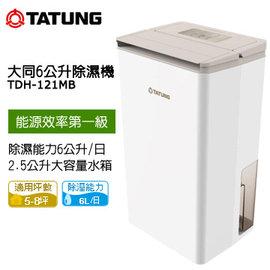 【台灣製造.能源效率1級】TATUNG大同6L除濕機TDH-121MB