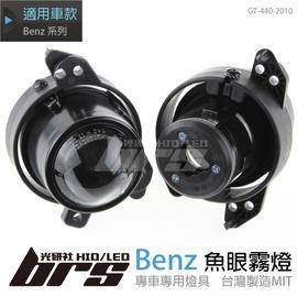 ~BRS光研社~ 魚眼霧燈 440~2010 Benz 賓士 A~Class B~Clas
