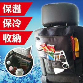 ~1111超殺賣~派樂 汽車椅背保溫保冰多 收納袋 ^(1入) 車用收納保溫袋 椅背收納袋