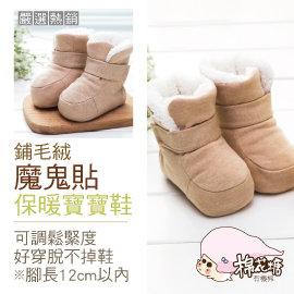 ^~^~寶寶棉花糖^~^~0138天然有機棉鋪毛絨魔鬼貼保暖寶寶鞋^~可調鬆緊度好穿脫不掉