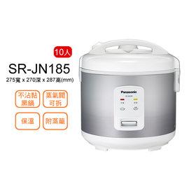 Panasonic國際牌10人份電子鍋 SR-JN185 =波紋式厚黑鍋 =