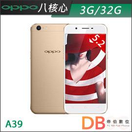OPPO A39 3G 32GB 5.2吋 4G 雙卡雙待 八核 美顏機~送 保護套 螢幕
