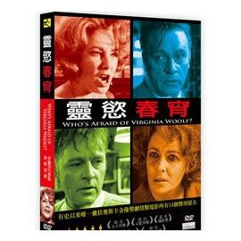 合友唱片 靈慾春宵 Who^`s Afraid of Virginia Woolf DVD