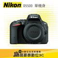 Nikon D5500 單機身 晶豪泰3C 攝影 平輸
