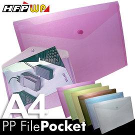 65折^~60個量販^~ HFPWP 橫式文件袋不透明 防水無毒塑膠 製 GF230~1~