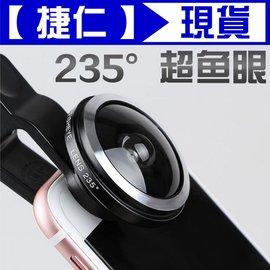 ~捷仁~235度超級魚眼鏡頭 夾子手機鏡頭 神器特效鏡頭 手機及平板 iPhone 三星S