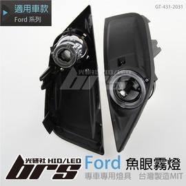~BRS光研社~Ford  魚眼霧燈 431~2031 福特 Mondeo
