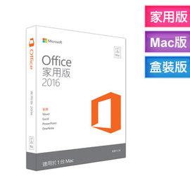 ^~客易購EZb2b^~Microsoft Office Mac 2016 家用盒裝版加送