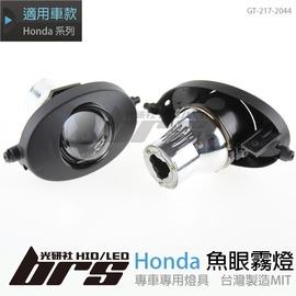 ~BRS光研社~ 魚眼霧燈 217~2044 Honda 本田 喜美 K12 八代 8.5