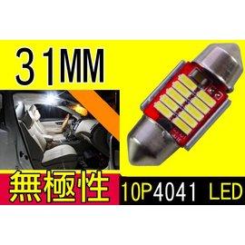 BOSITE 高功率 雙尖 無極性 4014 SMD LED 燈泡 10晶 31mm 閱讀