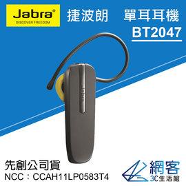 ~網客~Jabra BT2047 BT~2047 雙待機 NFC配對 待機長 藍芽耳機 藍
