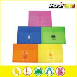 HFPWP 卡通立體橫式文件袋 防水無毒塑膠 SF218~10 製 5折 10入 包
