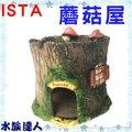 ~水族 ~~造景裝飾~ISTA~蘑菇屋 E~D055~造景 裝飾 擺飾