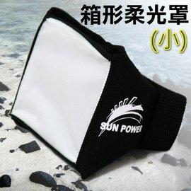 #鈺珩#SUNPOWER SP2522 小 箱形柔光罩 SOFT BOX  型好攜帶 ~湧