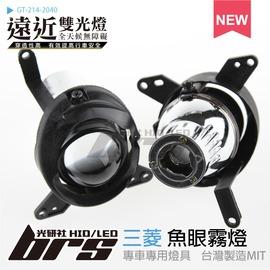 ~BRS光研社~遠近燈 Mitsubishi 魚眼霧燈~214~2040 Colt 3D