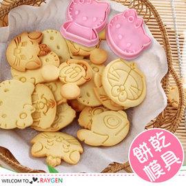 DIY創意立體卡通造型餅乾模具 2入組【HH婦幼館】