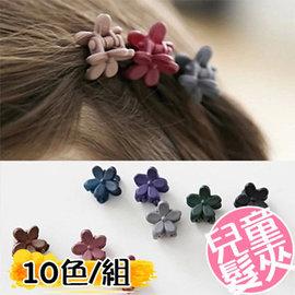 新款飾品 瀏海髮夾 兒童花朵 迷你小號 邊夾小髮夾 10色/組【HH婦幼館】