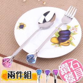 創意韓國餐具 水晶水滴鑽石 不鏽鋼湯匙+叉子 兩件組 【HH婦幼館】