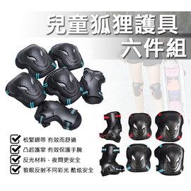 ~大安體育~ 成人 護具 直排輪 輪滑鞋 溜冰鞋 滑板 腳踏車 滑冰 護具 L號~6件組