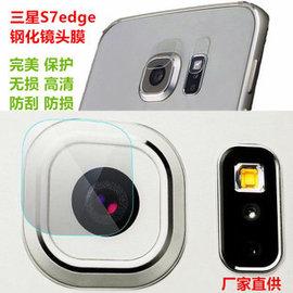 Samsung Galaxy S7 edge (鏡頭+閃光)防刮高清膜/透光靜電鋼化保護貼/貼合度佳