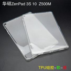 ASUS ZenPad 3S 10 Z500KL 平板保護果凍清水套 / 矽膠套 / 防震皮套