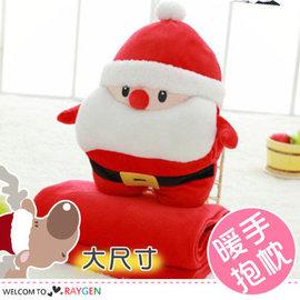 聖誕老人毛絨玩偶保暖毯 暖手抱枕 交換禮物 大尺寸【HH婦幼館】