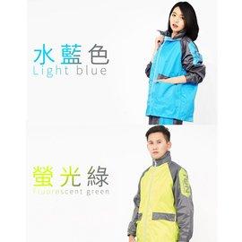 雙龍牌 風行競速風雨衣 雨衣 兩件式套裝雨衣 水藍色 區