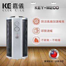 ◤贈小白兔暖暖包◢ 嘉儀 HELLER 即熱式 IP21防潑水電膜電暖器 KEY-M200