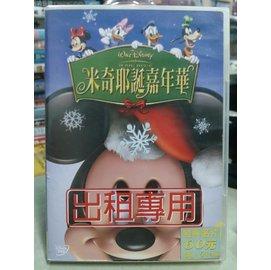 挖寶 片~490~075~ DVD~動畫~米奇耶誕嘉年華 迪士尼 ~國語發音 中文字幕