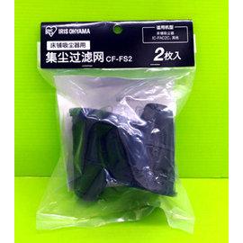 東京直購  IRIS OHYAMA CF~FS2 手持吸塵器 除塵 機 濾網  2個入