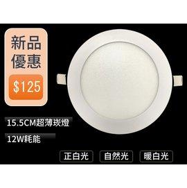 ^(睿安照明^) 新品 ^! LED崁燈 筒燈 5吋 15CM 12W 超薄崁燈 正白光