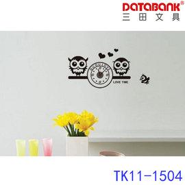 三田文具 壁貼時鐘─貓頭鷹愛心 TK11~1504 壁貼 時鐘 掛鐘 無痕壁貼 DIY 房