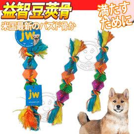 美國JW~歡樂繽紛寵物狗狗磨牙棉繩益智豆莢骨