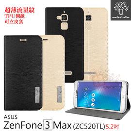 【愛瘋潮】急件勿下 Metal-Slim ASUS Zenfone 3 Max 5.2吋 ZC520TL 超薄流星紋皮套