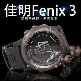 GARMIN  fenix 3 HR  軟性鋼化高清膜/亮面透光靜電液晶螢幕保護 附 DIY清潔包