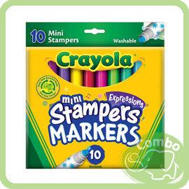~好媽媽~美國crayola繪兒樂 可水洗迷你印章色筆10色
