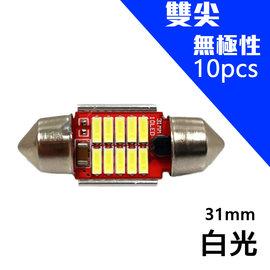 SMD 高功率 雙尖 #21452 尖 無極性 LED 燈泡 10晶 31mm 爆亮 車用