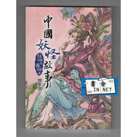 書舍IN NET:  ,幼獅出版~中國妖怪故事~植物與器物篇~~ISBN: 9789864