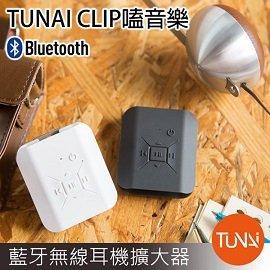 內有影片TUNAI CLIP 嗑音樂 藍牙 無線 耳機 擴大器 捲線槽 音樂 升級 首創